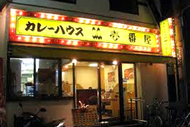 北海道_CURRY HOUSE CoCo?番屋